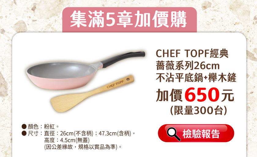 CHEF TOPF經典薔薇系列26cm不沾平底鍋+櫸木鏟