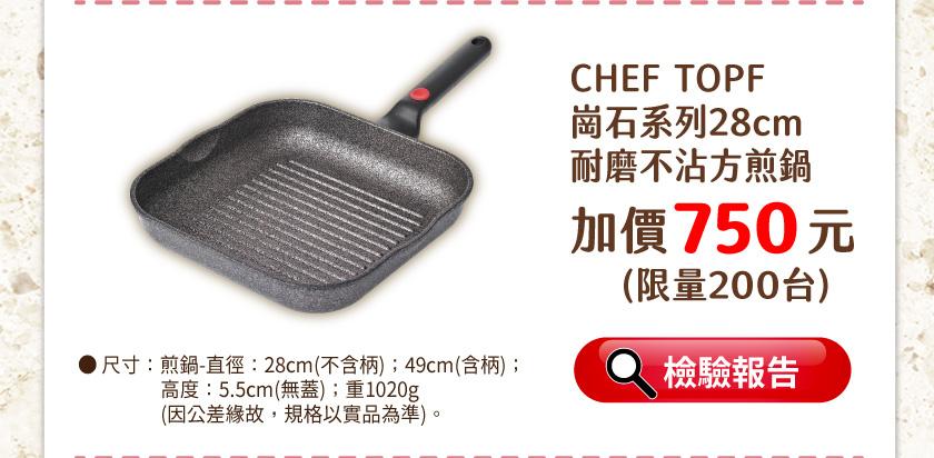 CHEF TOPF崗石系列28cm耐磨不沾方煎鍋