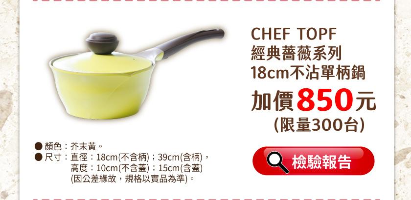 CHEF TOPF經典薔薇系列18cm不沾單柄鍋