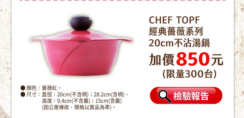 CHEF TOPF經典薔薇系列20cm不沾湯鍋
