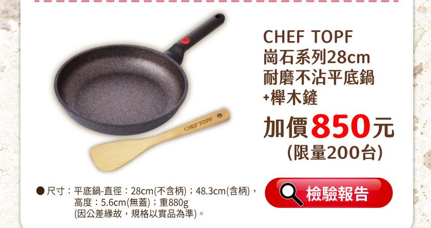 CHEF TOPF崗石系列28cm耐磨不沾煎鍋+櫸木鏟