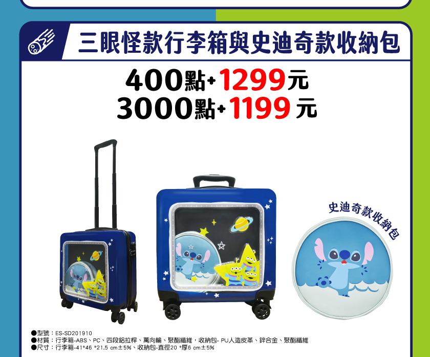三眼怪款行李箱與史迪奇款收納包