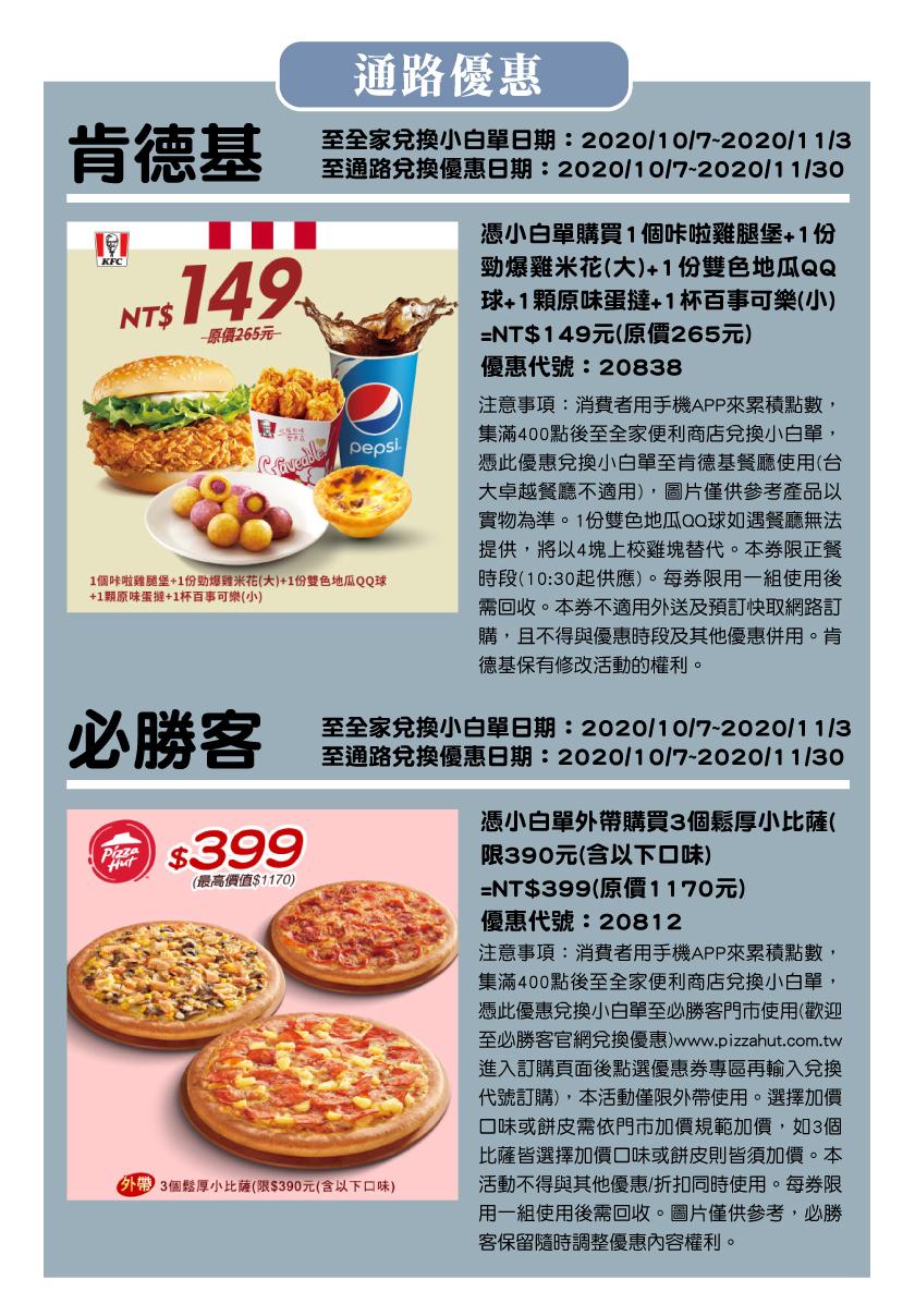 必勝客 外帶購買3個鬆厚小比薩(390元以下口味)=399元