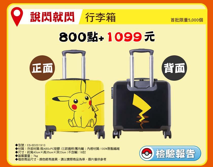 說閃就閃行李箱