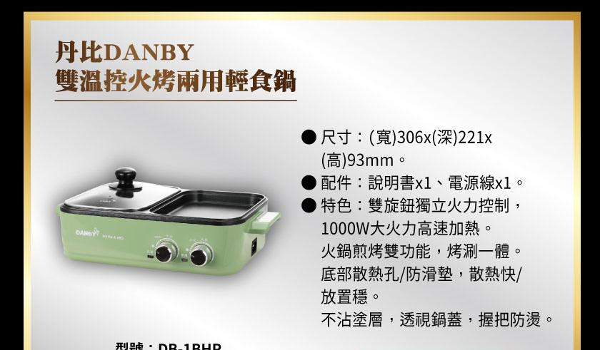 丹比DANBY雙溫控火烤兩用輕食鍋