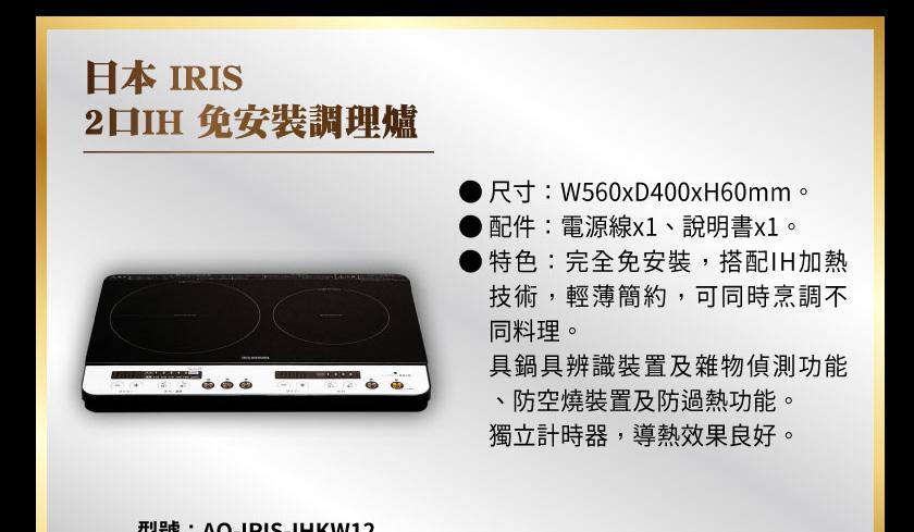 日本IRIS 2口IH免安裝調理爐
