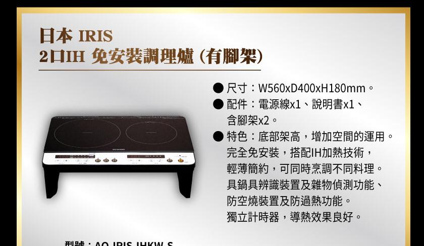 日本IRIS 2口IH免安裝調理爐(有腳架)
