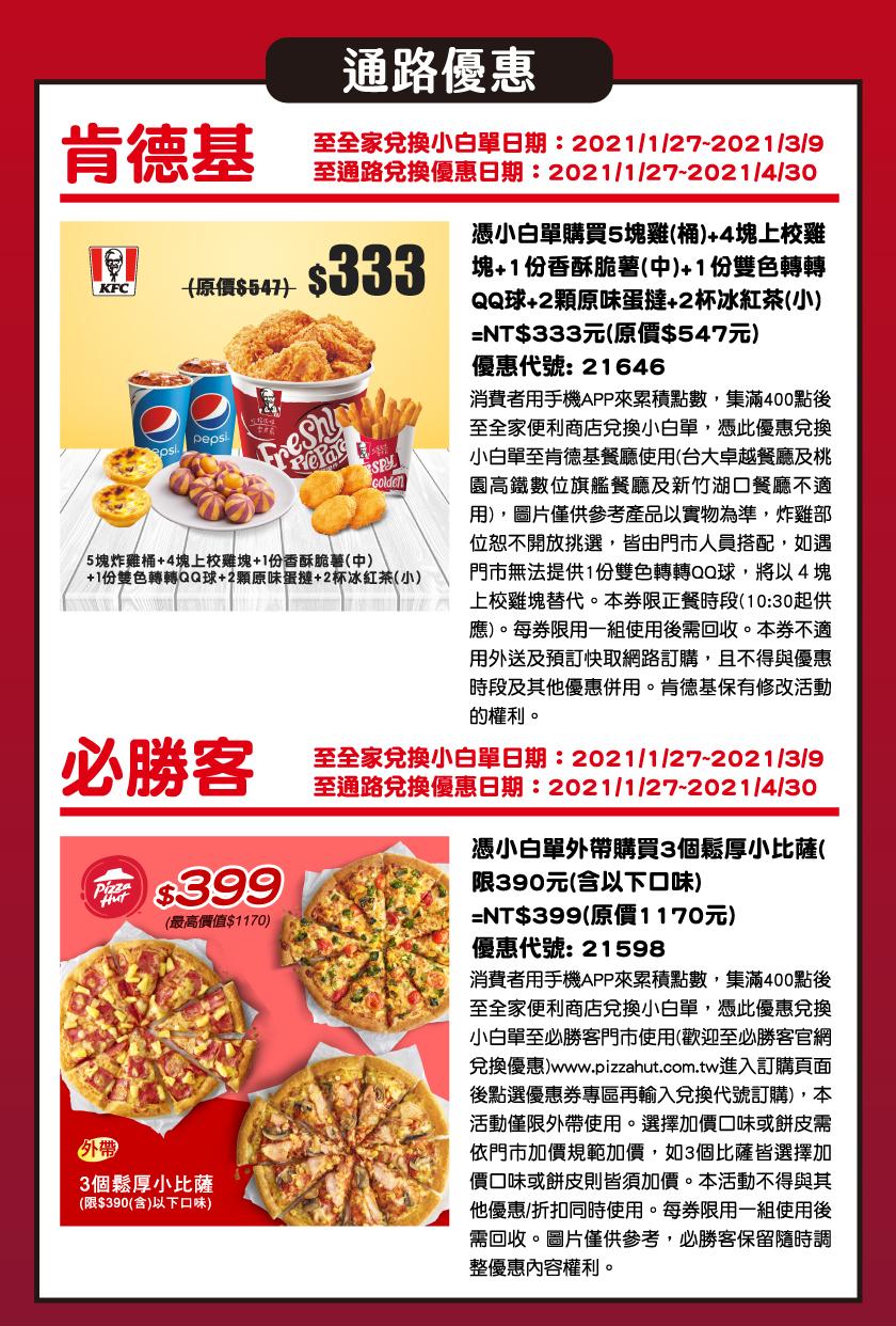 必勝客 外帶購買3個鬆厚小比薩(390元以下口味),優惠價399元