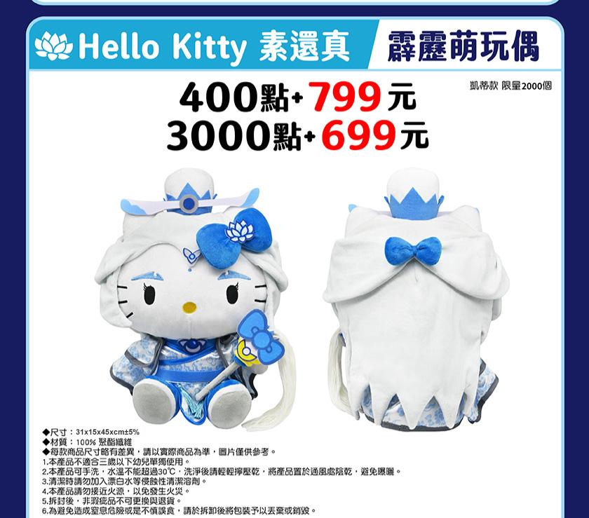 Hello Kitty 素還真 霹靂萌玩偶 凱蒂款